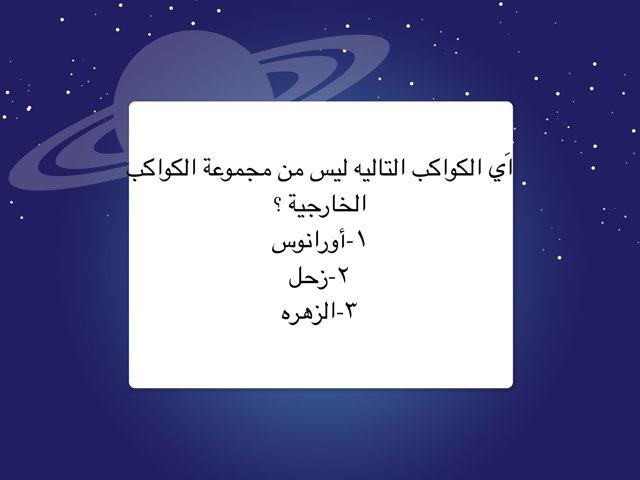 لعبة 61 by درر غرسان