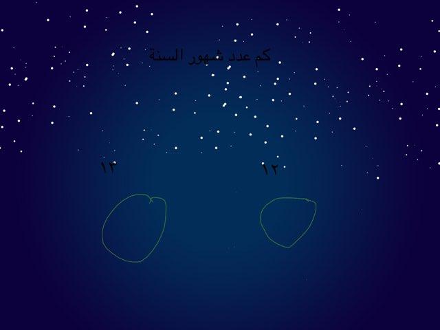 اللازدزز by Mona Sami