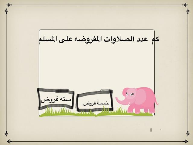 الصلاوات الخمس by نوره الكثيري