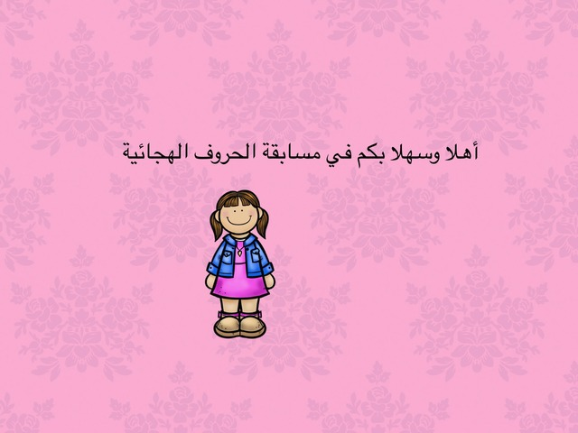 الحروف الهجائية by المدربة .صالحة أحمد العيافي