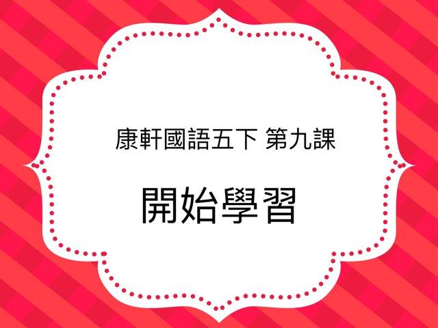 康軒國語五下 第九課 by Union Mandarin 克