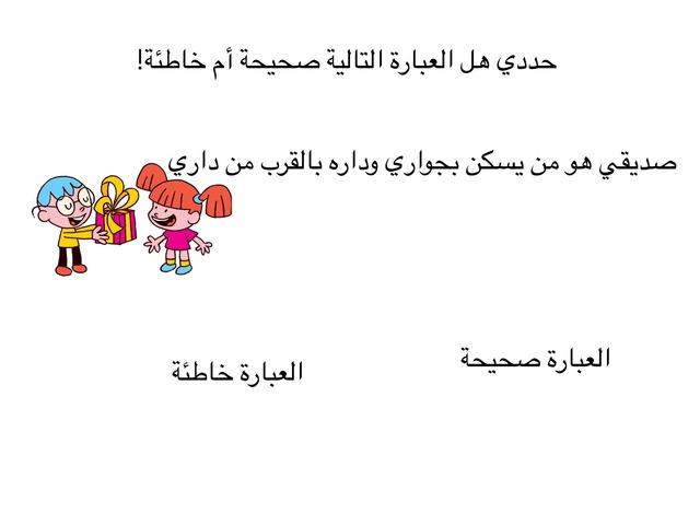 الجار. والصديق by ريتال المالكي