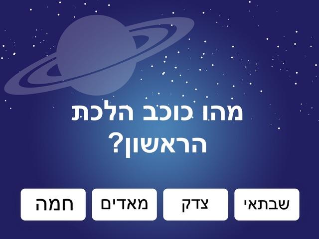 כוכבי לכת by Tal Babayoff