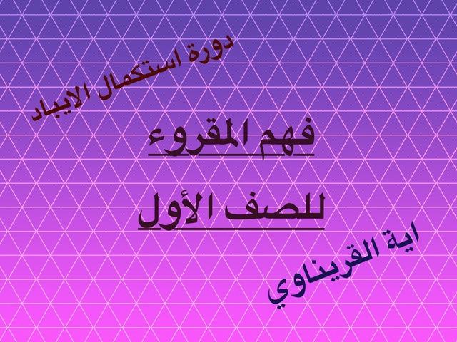 يوسف صَيّاد by aya alkrenawi