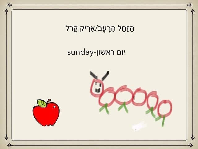 הזחל הרעב(2) by נורית מנצור