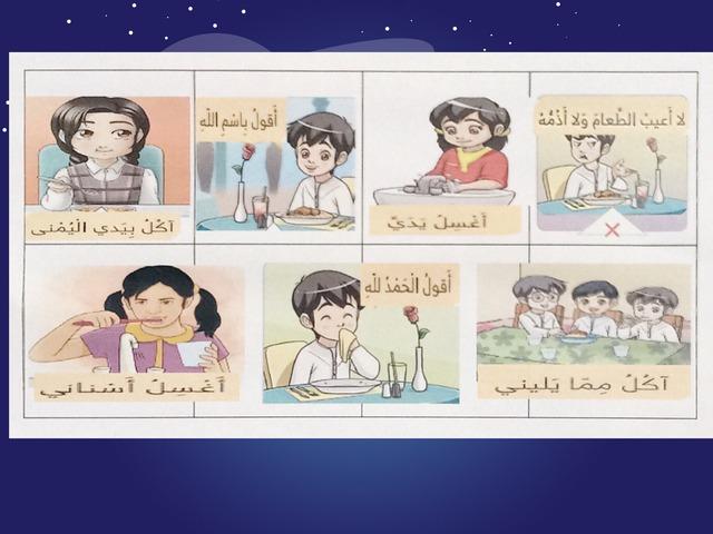 آداب الطعام ٣ by Esmat Ali