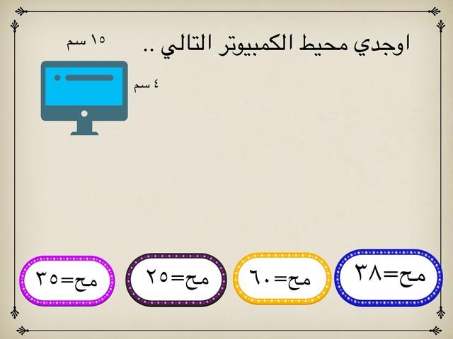 محيط المستطيل٢ by نوره الحازمي