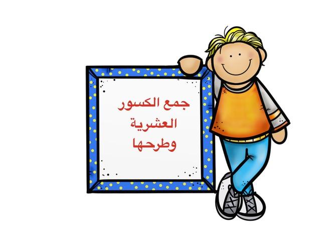 لعبة جمع الكسور العشرية وطرحها by بدريه الزهراني
