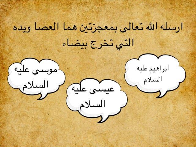 لعبة 28 by فاطمه العتيبي