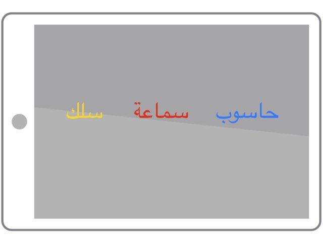 Game 47 by Eman Alqattan