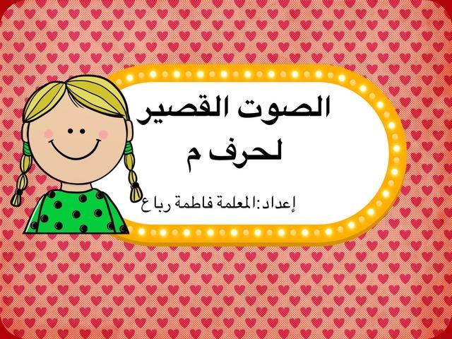 حرف م by Fatema Rabaa