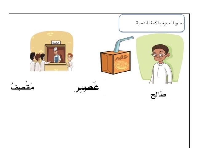 حرف ص by أحمد المسعودي