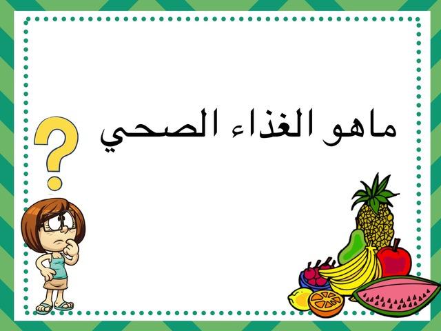 الغذاء الصحي By Danh Educational Games For Kids On Tinytap