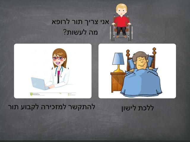 קופת חולים by הדר יהושע