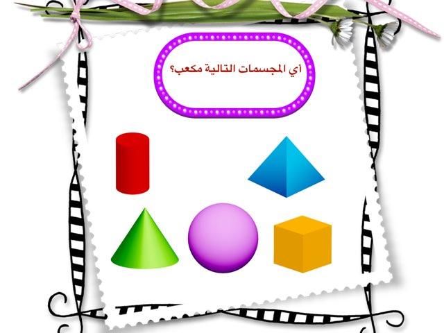 لعبة 20 by Maha Saleh