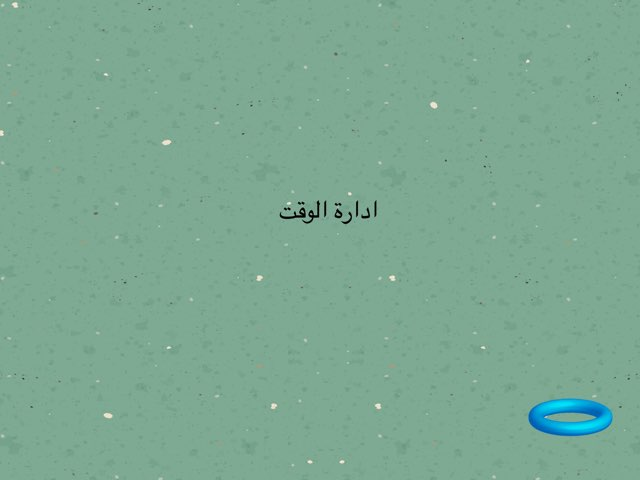 لعبة 43 by Rowaina ahmed