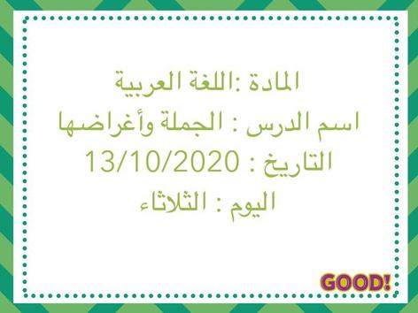 درس الجملة وأغراضها  by Danah Amin Omer