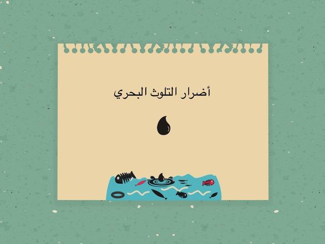 التلوث البيئي by زينب حسن خليفة علي حسن حسين عل المرعي