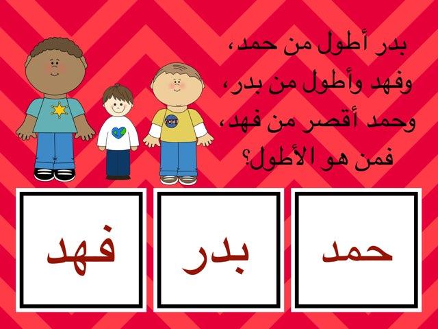 لعبة 3 by مدرسة عقيل
