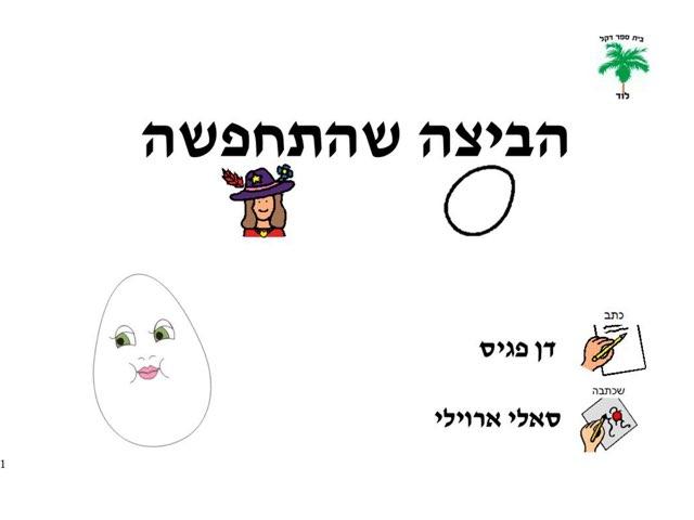 הביצה שהתחפשה   by liorsally Babay
