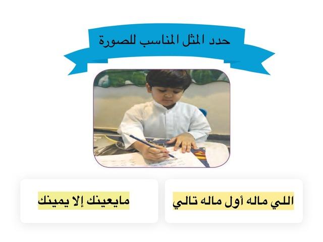 أمثال شعبية by خالد المطيري