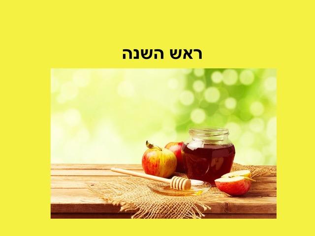 ראש השנה by הדסה מתת