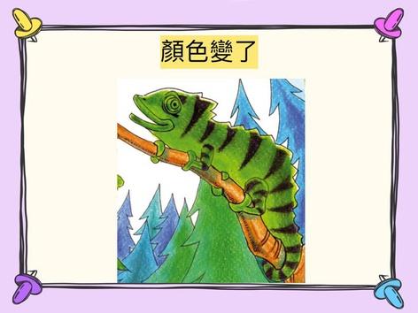 中級故事#84顏色變了 by 樂樂 文化