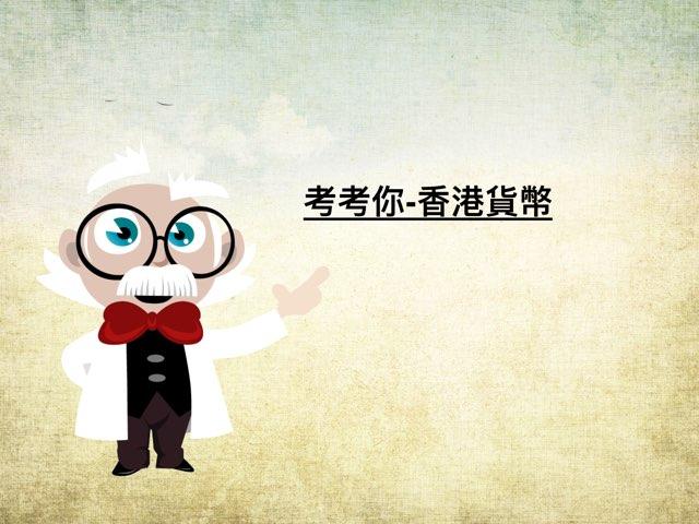 零錢找換 by SSC (觀塘)