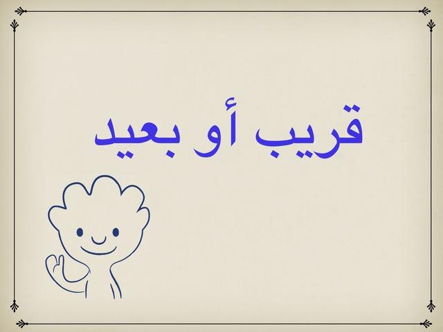 لعبة قريب أو بعيد by Hajar Al
