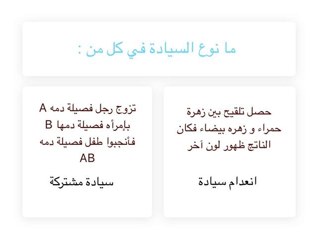 توارث الصفات  by amal alharbi