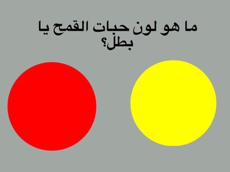 القمح by Noura Alqahtani