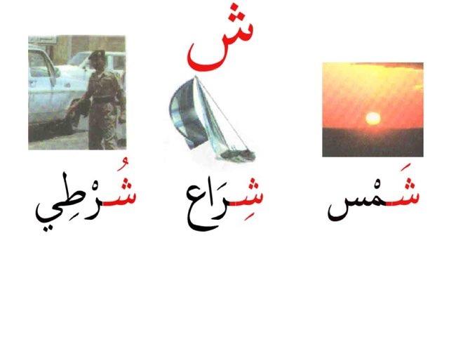 حرف الشين  by Noura Alshalahi