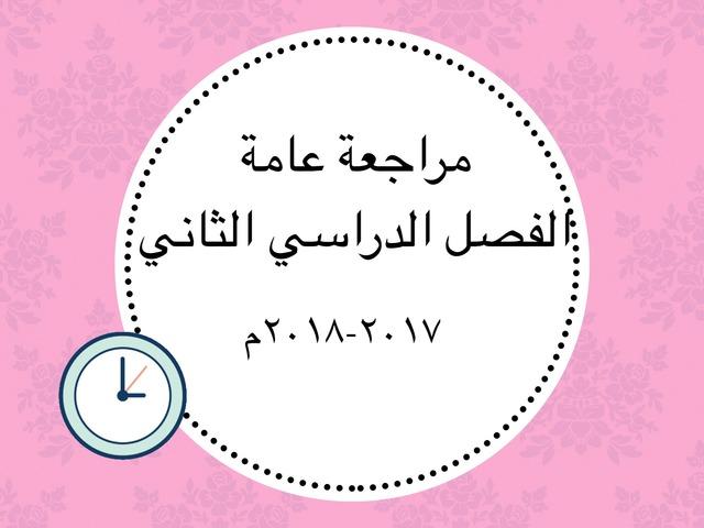 مراجعة عامة اجتماعات ٢٠١٧-٢٠١٨ by ام حسام