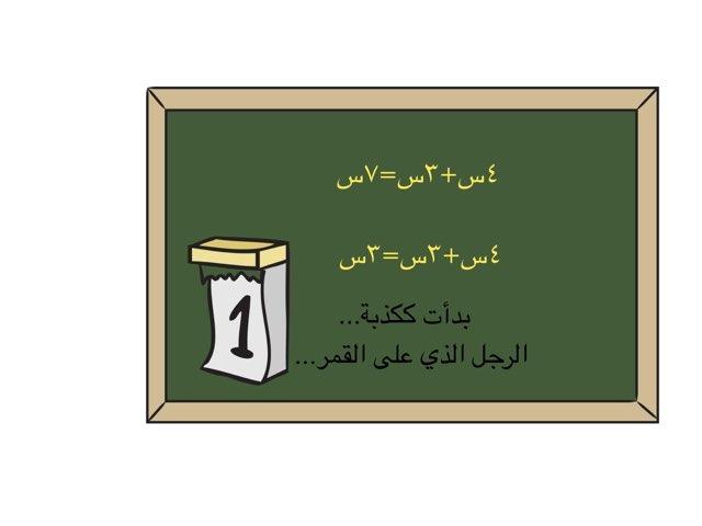 رياضيات by Latefah ..