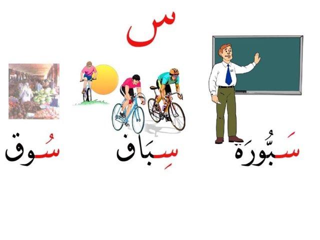 حرف السين by Noura Alshalahi