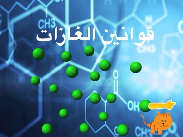 كيمياء ٤ الفصل ١ الغازات by Maryam Osamah