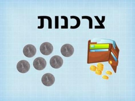 צרכנות by Beit Issie Shapiro