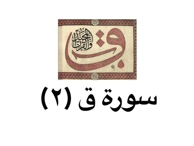 سورة ق٢ by Muna Aloribi