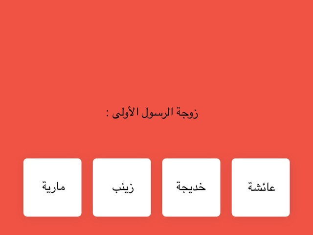 متعة التعلم بالإيباد by نوره سعيد