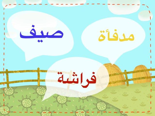فراشة by Eman Alqattan