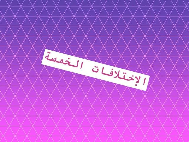 الإختلافات الخمس by Raneem Shodary
