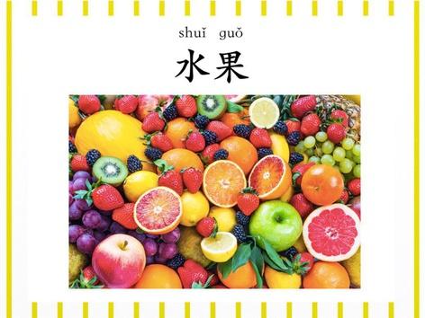 水果 by Rachel