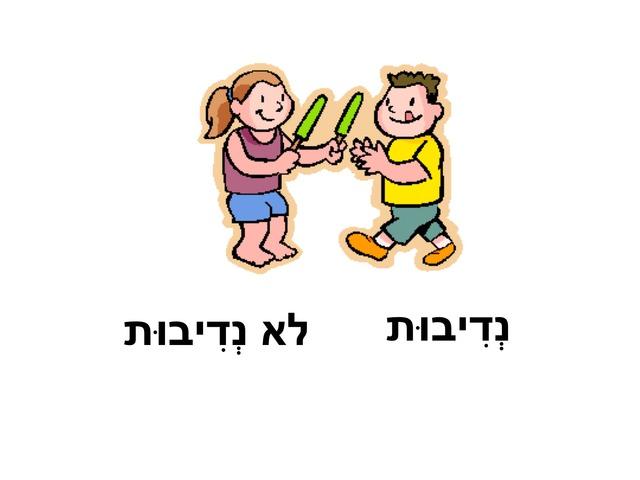 נדיבות  by חן ביתן