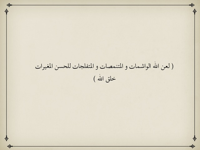 من انواع الزينه المنهي عنها by Jana Alkhalifi