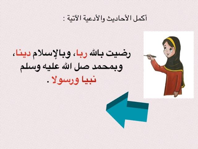 مراجعة الوحدة الأولى للصف الأول  by Sanaa Albraak