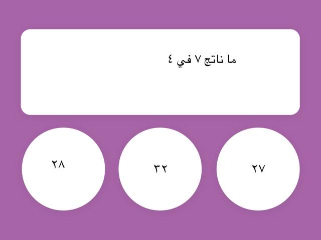 لعبة ثالث by روان التريكي