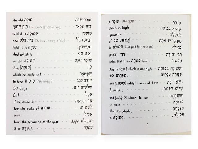 Mishna Aleph by Gershon Eisenberger