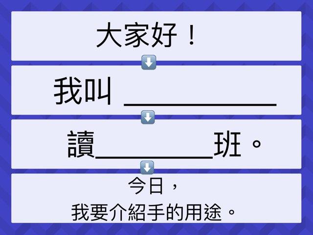說話二 by Chan Yy