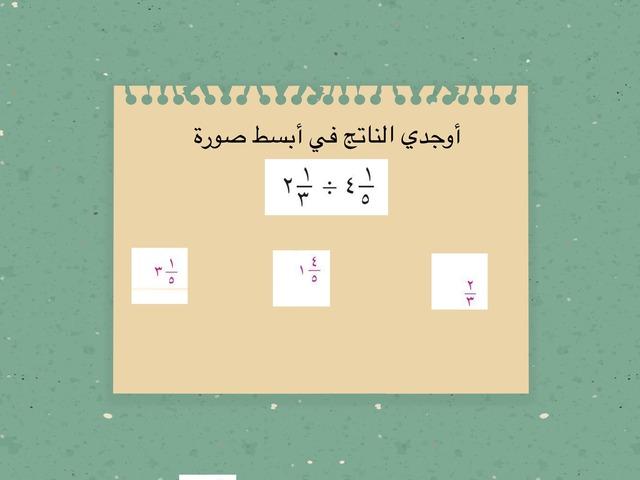 قسمة الأعداد الكسرية  by suad ali