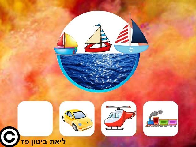 מיון והכללה כלי תחבורה   4 באוויר בים וביבשה עברית by Liat Bitton-paz